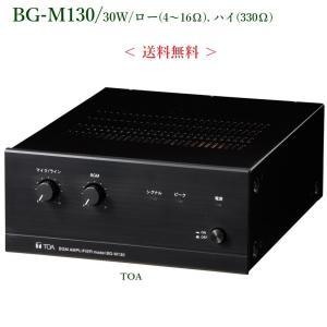 TOA  BGMアンプ 30W 2U<代引不可> BG-M130|yokoproshop