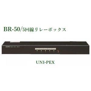 ユニペックス  5回線リレーボックス<代引不可> BR-50|yokoproshop