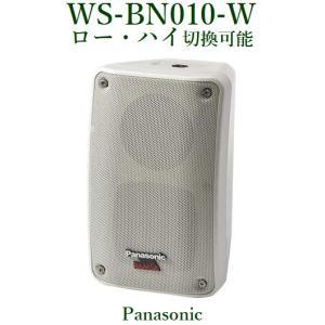 Panasonic  RAMSA ニアフィールドスピーカー/屋外対応/ホワイト WS-BN010-W|yokoproshop