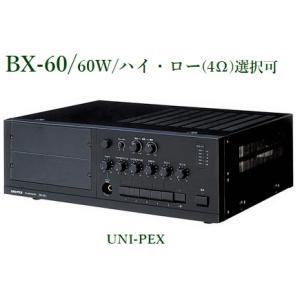 ユニペックス  卓上アンプ<代引不可> BX-60|yokoproshop