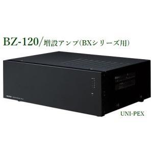 ユニペックス 増設アンプ 120W<代引不可> BZ-120|yokoproshop