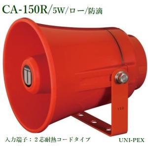 ユニペックス 防滴スピーカー(2芯耐熱コードタイプ)/5W/ロー CA-150R|yokoproshop