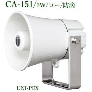 ユニペックス コンビネーションスピーカー/5W CA-151|yokoproshop