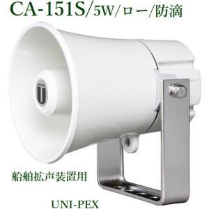 ユニペックス 防滴スピーカー(船舶拡声装置用)/5W/ロー CA-151S|yokoproshop