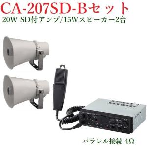 TOA  車載用PAアンプ20Wに拡声器スピーカーセット SDカード対応 CA-207SD+SC-715AX2|yokoproshop