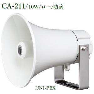 ユニペックス CA-211 防滴型コンビネーションスピーカー/ 10W / ロー(代引不可)|yokoproshop