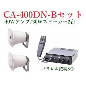TOA  車載用PAアンプ拡声器スピーカーセット(代引不可) 40W  CA-400DN+SC-730AX2|yokoproshop