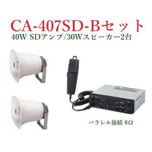 TOA  車載用PAアンプ拡声器スピーカーセット(代引不可)40W SDカード対応  CA-407SD+SC-730AX2|yokoproshop