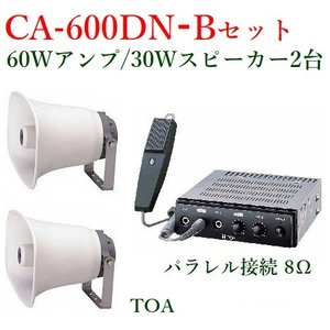 TOA  車載用PAアンプ60W (代引不可) 拡声器スピーカーセット  CA-600DN+SC-730AX2|yokoproshop