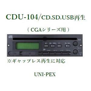 ユニペックス CDプレーヤー(SD/USB再生対応)/ 代引不可/ CDU-104 yokoproshop