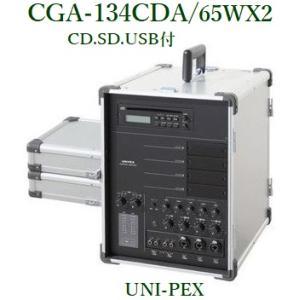 ユニペックス  ポータブルアンプ/CD,SD,USB付/65W(4Ω)X2 代引不可 CGA-134CDA|yokoproshop