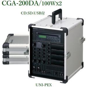 ユニペックス  ポータブルアンプ/CD,SD,USB付/100W(4Ω)X2 代引不可 CGA-200DA|yokoproshop