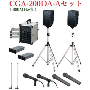 ユニペックス ポータブルアンプ800MHz帯セット品/ 代引不可 CGA-200DA+WM-8400X2+DU-8200X2+MD-56TX2+EWS-120X2+ST-25X2+AA-382x2|yokoproshop