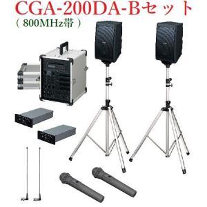 ユニペックス ポータブルアンプ800MHz帯セット品/ 代引不可 CGA-200DA+WM-8400X2+DU-8200X2+EWS-120X2+ST-25X2+AA-382X2|yokoproshop