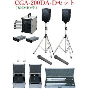 ユニペックス ポータブルアンプ800MHz帯セット品(アルミケース付)/ 代引不可 CGA-200DA+WM-8400X2+DU-8200X2+EWS-120X2+ST-25X2+AA-382|yokoproshop