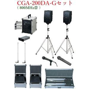 ユニペックス ポータブルアンプ800MHz帯セット品/ 代引不可 CGA-200DA+WM-8400+DU-8200+MD-56T+EWS-120X2+ST-25X2+AA-382x2+EWS-1CSX2+ST-252CS|yokoproshop