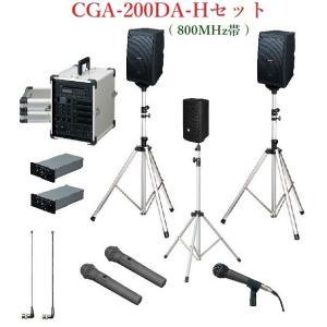 ユニペックス ポータブルアンプ800MHz帯セット品/ 代引不可 CGA-200DA+WM-8400X2+DU-8200X2+MD-56T+EWS-120X2+ST-25X2+AA-382x2+MAS102A+LM-610 yokoproshop
