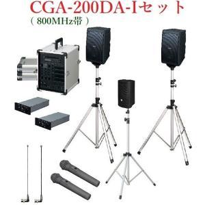 ユニペックス ポータブルアンプ800MHz帯セット品/ 代引不可 CGA-200DA+WM-8400X2+DU-8200X2+EWS-120X2+ST-25X2+AA-382x2+MAS102A+LM-610 yokoproshop