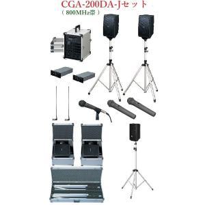 ユニペックス ポータブルアンプ800MHz帯セット品(アルミケース付)/ 代引不可 CGA-200DA+WM-8400X2+DU-8200X2+MD-56T+EWS-120X2+ST-25+AA-382x2+MAS102A+LM-610 yokoproshop