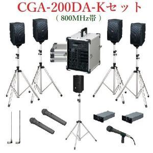 ユニペックス ポータブルアンプ800MHz帯セット品/ 代引不可 CGA-200DA+WM-8400X2+DU-8200X2+MD-56T+EWS-120X4+ST-25X4+AA-382x2+MAS102A+LM-610 yokoproshop