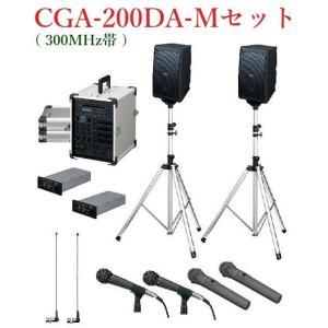 ユニペックス ポータブルアンプ300MHz帯セット品/ 代引不可 CGA-200DA+WM-3400X2+DU-3200AX2+MD-56TX2+EWS-120X2+ST-25X2+AA-382X2 yokoproshop
