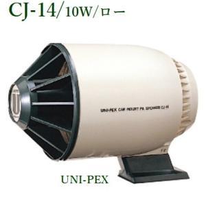 ユニペックス  コンビネーションスピーカーCJ-14|yokoproshop