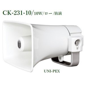 ユニペックス  CK-231/10 防滴型コンビネーションスピーカー/10W / ロー/代引不可|yokoproshop