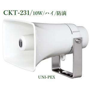 ユニペックス 防滴型コンビネーションスピーカー 10W / ハイ(代引不可) CKT-231|yokoproshop