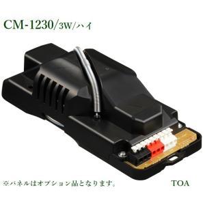 TOA 小型天井埋込スピーカー 3W /パネル別 / CM-1230|yokoproshop