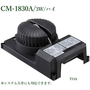 TOA 天井スピーカー3W(パネル別途) CM-1830A...