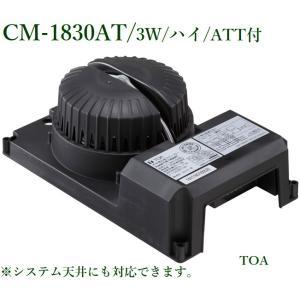 TOA 天井スピーカー 3W (パネル別途) / ATT付 / CM-1830AT|yokoproshop