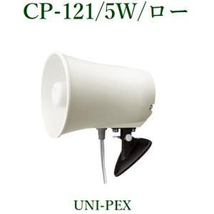 ユニペックス スピーカー/5W/ロー CP-121|yokoproshop