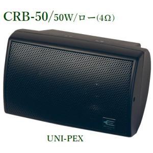 ユニペックス  コンパクト2ウェイスピーカーCRB-50(ブラック)|yokoproshop