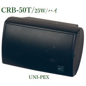 ユニペックス  コンパクト2ウェイスピーカー(トランス内蔵型)CRB-50T(ブラック)|yokoproshop