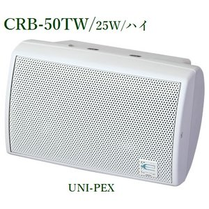ユニペックス  CRB-50TW コンパクト2ウェイスピーカー(トランス内蔵型)25W/ハイ /ホワイト/代引不可|yokoproshop