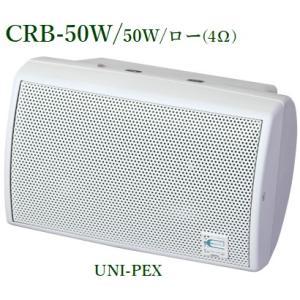 ユニペックス  コンパクト2ウェイスピーカーCRB-50W(ホワイト)|yokoproshop