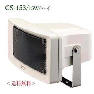 TOA  ワイドホーンスピーカー定格入力 15W / 670Ω (代引不可) CS-153|yokoproshop