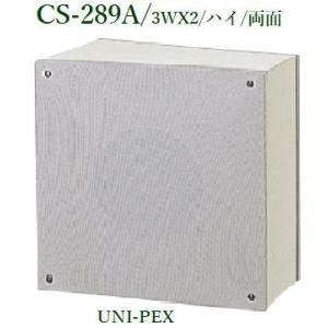 ユニペックス壁掛形スピーカー(両面スピーカー)CS-289A|yokoproshop