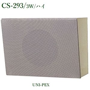 ユニペックス壁掛形スピーカーCS-293|yokoproshop