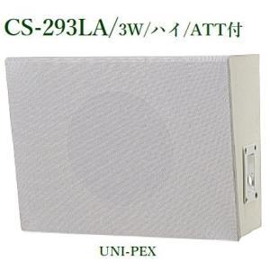 ユニペックス壁掛形スピーカー(アッテネーター付)CS-293LA|yokoproshop