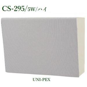 ユニペックス壁掛形スピーカーCS-295|yokoproshop