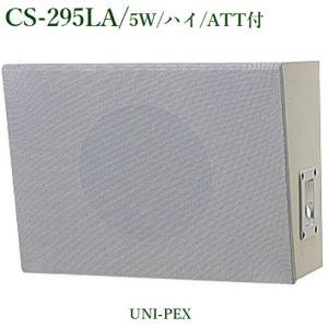 ユニペックス壁掛形スピーカー(アッテネーター付)CS-295LA|yokoproshop