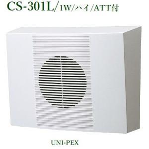 ユニペックス壁掛形スピーカー(アッテネーター付)CS-301L|yokoproshop