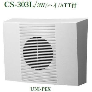 ユニペックス壁掛形スピーカー(アッテネーター付)CS-303L|yokoproshop