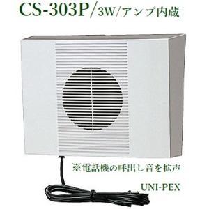 ユニペックス  アンプ付壁掛形スピーカー樹脂製キャビネットスピーカー 3W<代引不可> CS-303P(3W)|yokoproshop