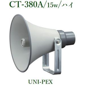 ユニペックス  トランス付コンビネーションスピーカー /代引不可/ CT-380A|yokoproshop