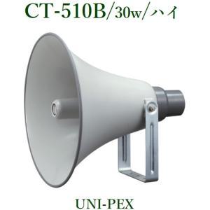 ユニペックス  トランス付コンビネーションスピーカーCT-510B|yokoproshop