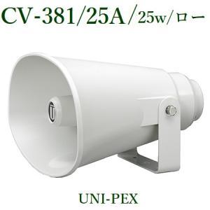 ユニペックス 25Wスピーカー CV-381/25A|yokoproshop