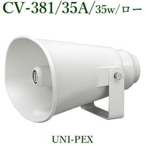 ユニペックス 35Wスピーカー CV-381/35A|yokoproshop