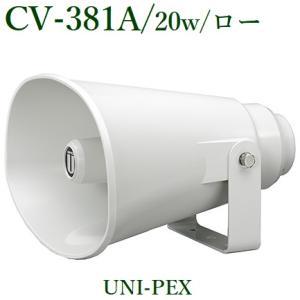 ユニペックス  CV-381A コンビネーションスピーカー/20W/ロー/代引不可|yokoproshop